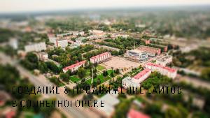 Создание сайтов в Солнечногорске