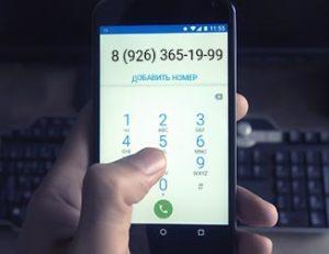 Телефон WEB69
