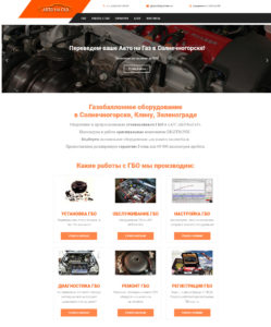 Кейс по созданию и продвижению сайта Автосервиса