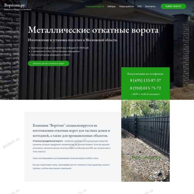 Металлические ворота и заборы