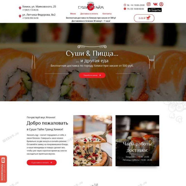 Доставка еды: суши, роллов